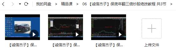 【诚信杰子】保底年翻三倍炒股绝技教程 共3节视频