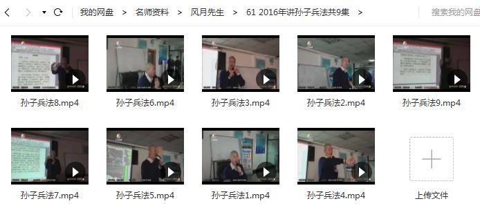 【月风先生】孙子兵法视频(共9集 ) 2016年最新视频