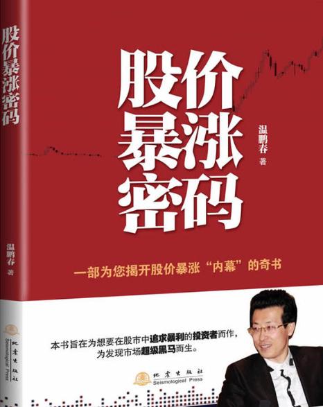股价暴涨密码PDF电子书下载温鹏春著