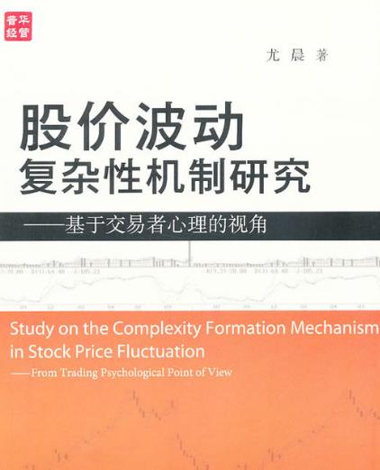 股价波动复杂性机制研究 基于交易者心理的视角PDF电子书下载尤晨著