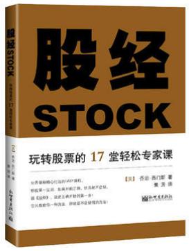 股经:玩转股票的17堂轻松专家课PDF电子书下载乔治·西门斯著