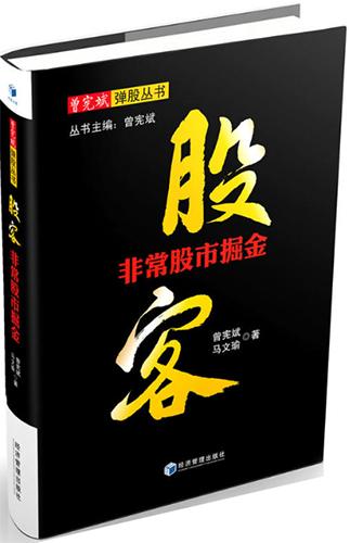 股客 非常股市掘金 PDF电子书下载曾宪斌著