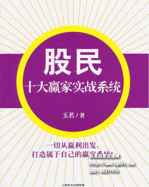 股民 十大赢家实战系统PDF电子书下载玉名著