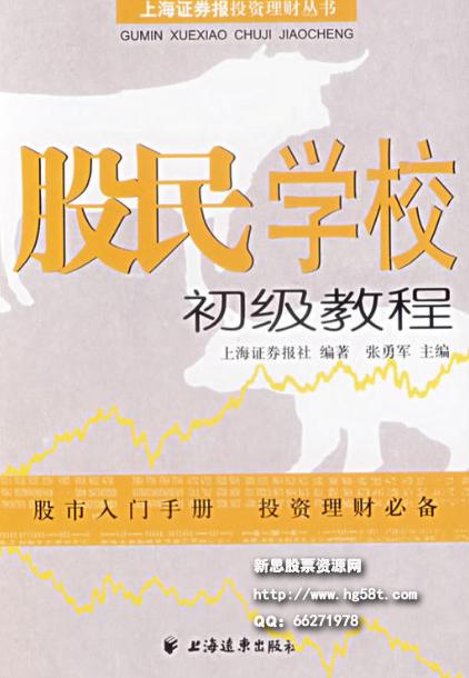 股民学校初级教程PDF电子书下载上海证券报社著