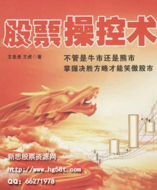 股票操控术PDF电子书下载王虎、王思贵著