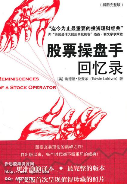 股票操盘手回忆录PDF电子书下载拉裴尔著
