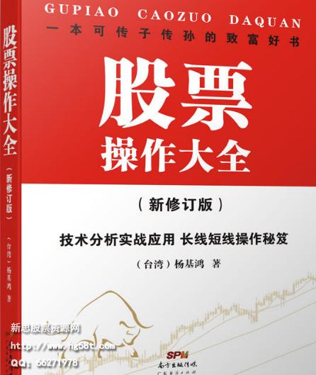 股票操作大全PDF电子书下载杨基鸿著