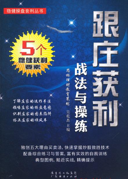 《跟庄获利战法与操练》PDF电子书下载吴乾杰著