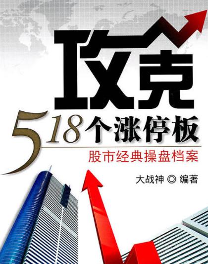 攻克518个涨停板:股市经典操盘档案PDF电子书下载大战神著
