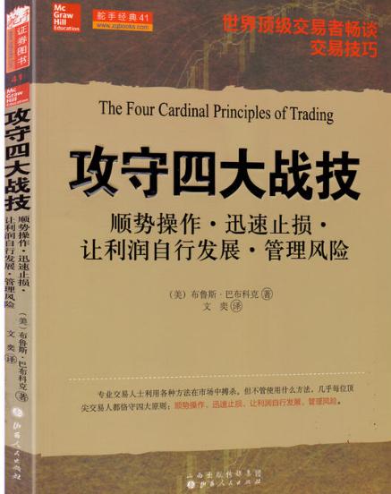 攻守四大战技PDF电子书下载文奕著