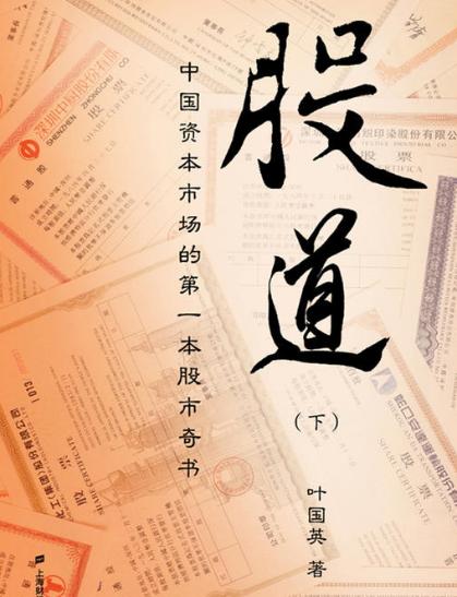 股道 下PDF电子书下载叶国英著
