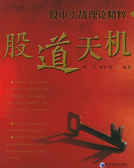 股道天机:股市实战理论精粹PDF电子书下载尹宏著