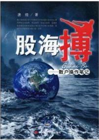 股海搏:散户操作笔记PDF电子书下载唐煌著