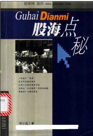 股海点秘PDF电子书下载邓小成著