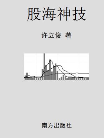 股海神技PDF电子书下载许立俊著