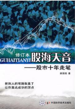 股海天音:股市十年走笔 修订本(高清)PDF电子书下载郝国胜著