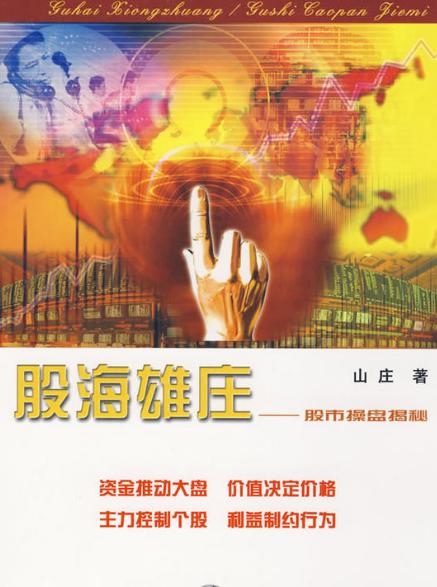 股海雄庄:股市操盘揭秘PDF电子书下载山庄著
