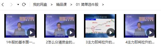 彭铁-选牛股强势股短线战法(4视频)