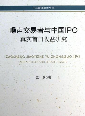 噪声交易者与中国IPO真实首日收益研究武龙著