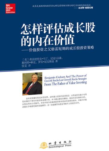 怎样评估成长股的内在价值 价值投资之父格雷厄姆的成长股投资策略弗雷德里克马丁著
