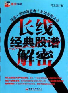 长线经典股谱解密马卫国著(高清版)