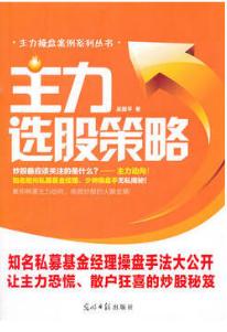 主力选股策略PDF电子书下载 吴国平著