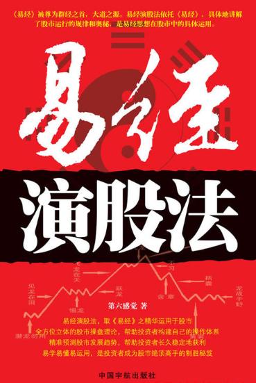 易经演股法 PDF电子书下载第六感觉著