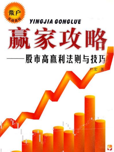 赢家攻略 股市高赢利法则与技巧 PDF电子书下载 伊宏 著