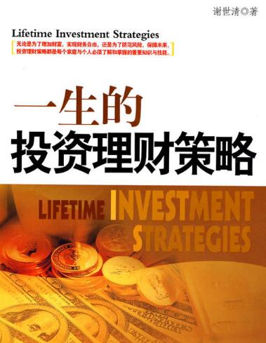 一生的投资理财策略PDF电子书下载 谢世清著