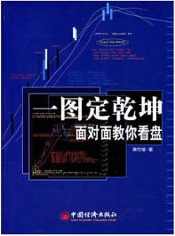 一图定乾坤:面对面教你看盘(高清)PDF电子书下载高竹楼著
