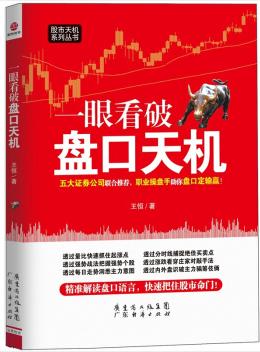 一眼看破盘口天机PDF电子书下载王恒著