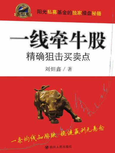 一线牵牛股 精确狙击买卖点PDF电子书下载刘炟鑫著