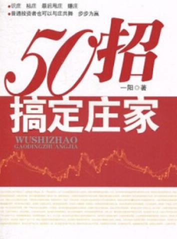 50招搞定庄家 PDF电子书下载一阳著