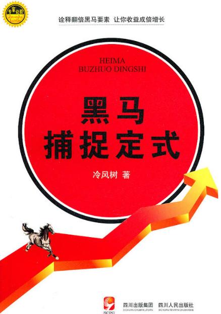 专家论股系列丛书 黑马捕捉定式PDF电子书下载冷风树著