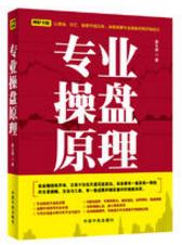 专业操盘原理PDF电子书下载 景生辉著