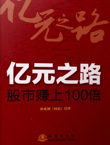 亿元之路 股市赚上100倍PDF电子书下载孙成钢著