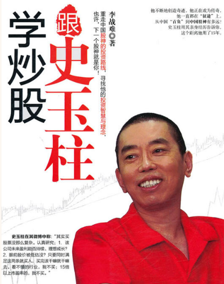 跟史玉柱学炒股PDF电子书下载李战难著