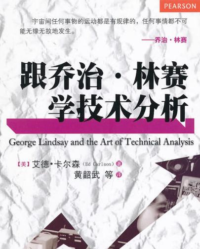 跟乔治·林赛学技术分析PDF电子书下载黄韶武著