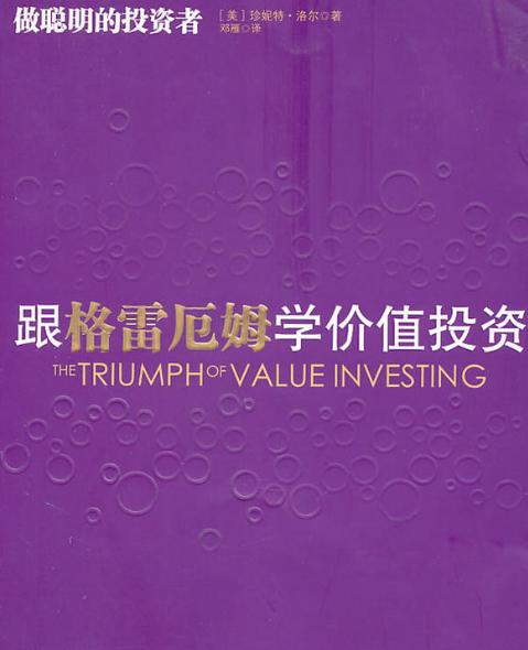 跟格雷厄姆学价值投资 (美) 珍妮特·洛尔PDF电子书下载邓雁著