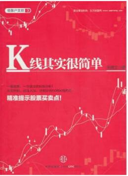 给散户支招3:K线其实很简单PDF电子书下载宋建文著