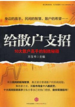 给散户支招10:大散户高手的制胜秘籍PDF电子书下载方玉书著