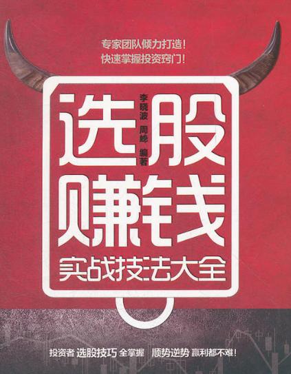 选股赚钱实战技法大全PDF电子书下载李晓波、周峰著