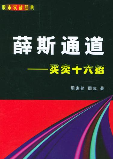薛斯通道 买卖十六招PDF电子书下载周家勋著