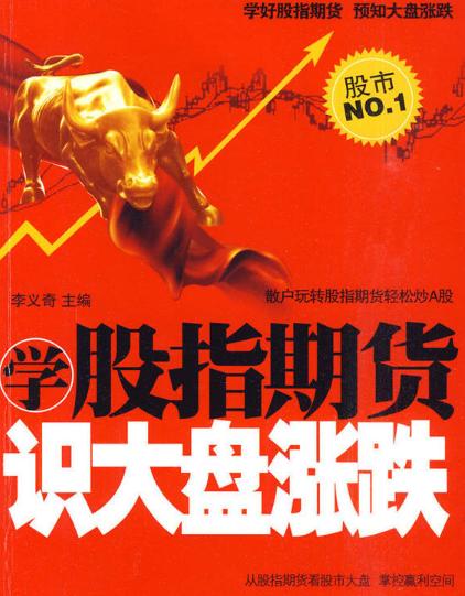 学股指期货识大盘涨跌 股市NO.1 PDF电子书下载李义奇著