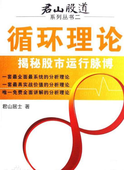 循环理论:揭秘股市运行脉博因 PDF电子书下载君山居士