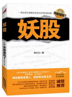 妖股PDF电子书下载程志云著