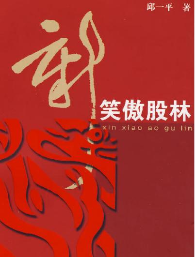 新笑傲股林PDF电子书下载邱一平著