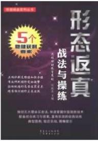 形态返真 战法与操练PDF电子书下载吴乾杰著