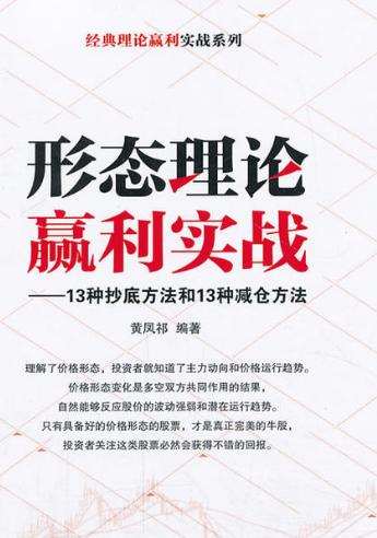 形态理论赢利实战 13种抄底方法和13种减仓方法 PDF电子书下载 黄凤祁著