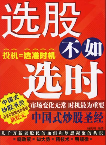 选股不如选时:中国式炒股圣经    PDF电子书下载    杨庆明 著